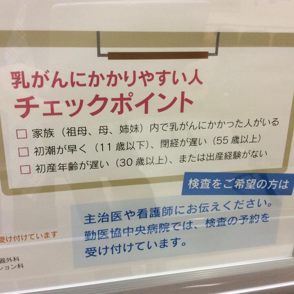 病院のセールスレター2
