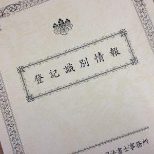 登記獅子別情報の表紙。 昔で言うところの登記済権利証。