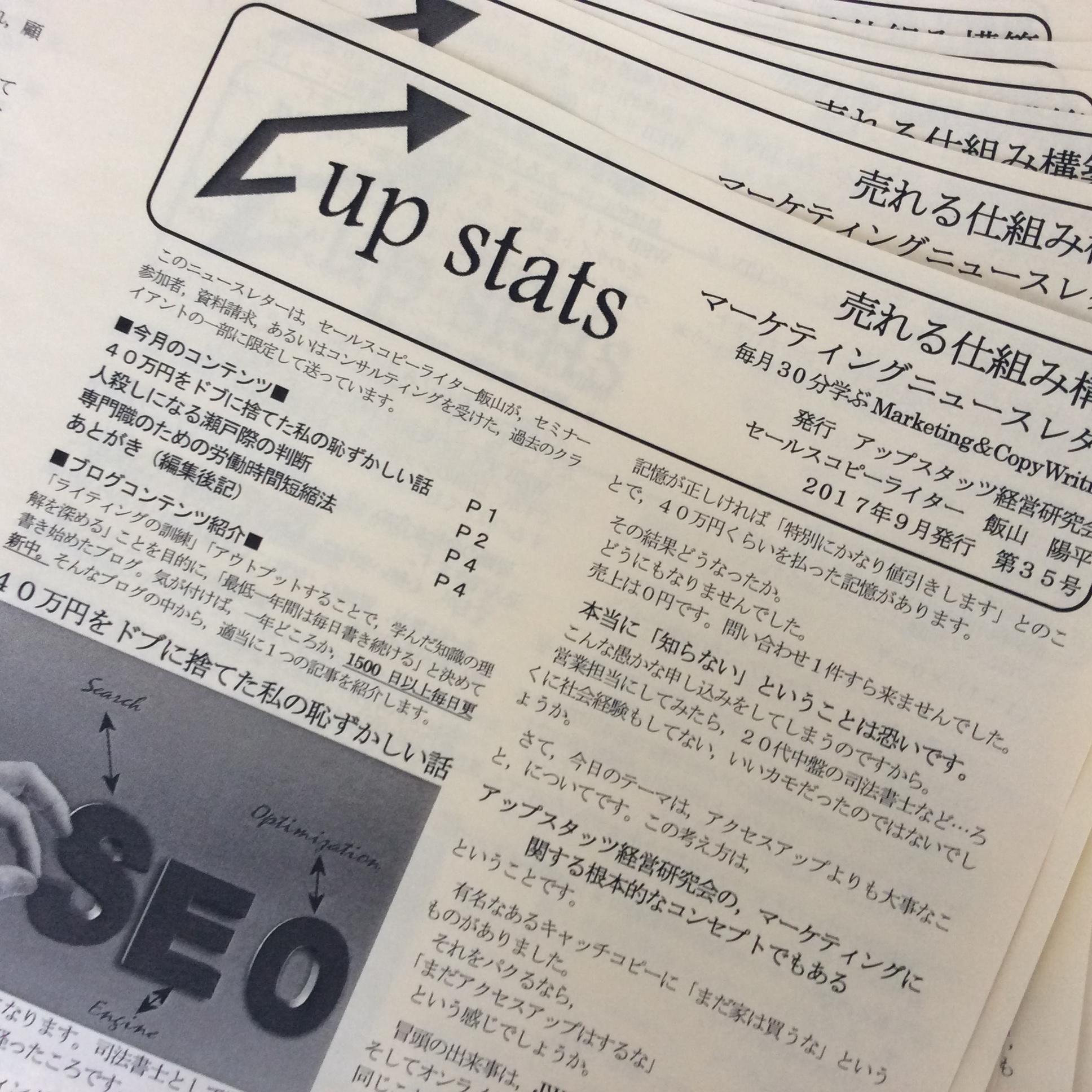 ニュースレター9月号発送のお知らせ