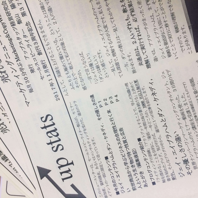 ニュースレター3周年記念号発送