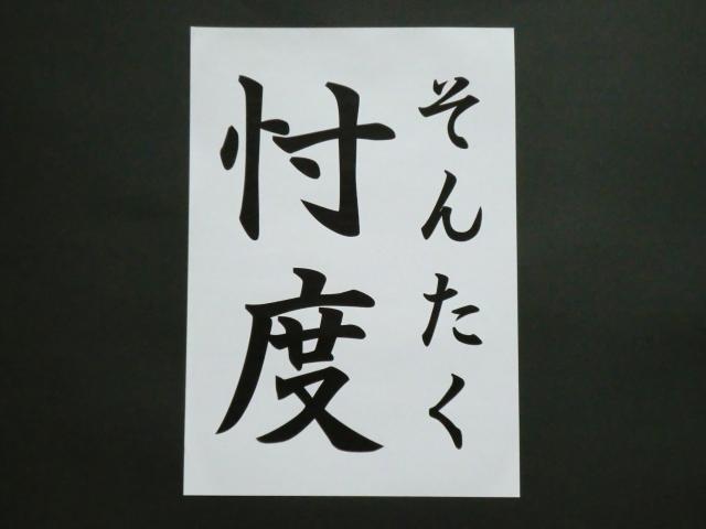 【番外編】流行語大賞2017のウソホント