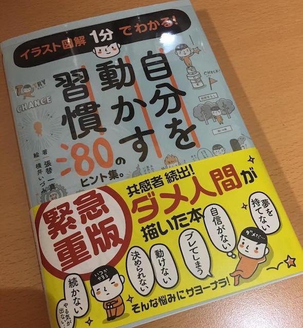 【5刷決定】あの本が売れ続けている秘密