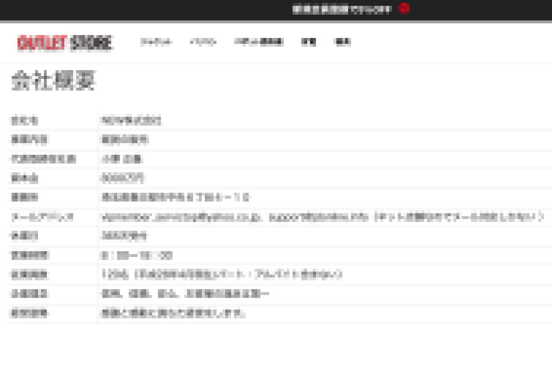 【番外編】検証 シナ人による違法サイトの手口