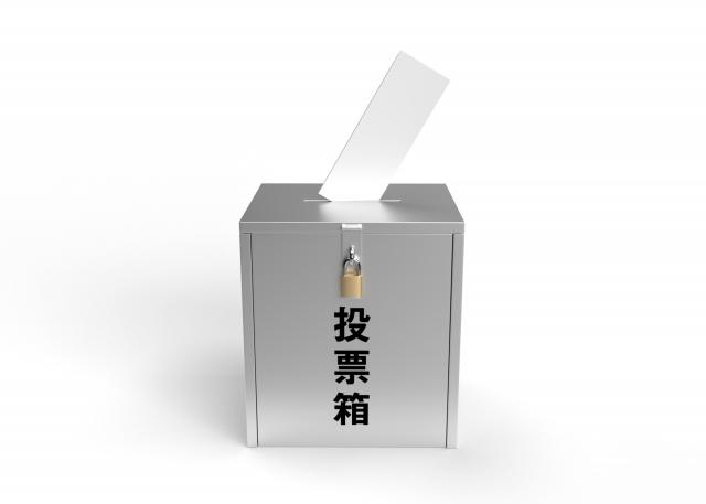選挙と投票に学ぶ「人はなぜ行動できないか」という理由